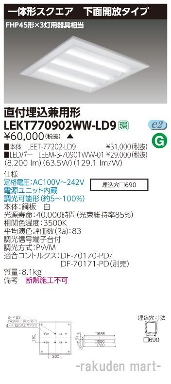 (送料無料)東芝ライテック LEKT770902WW-LD9 TENQOOスクエア直埋□720開放