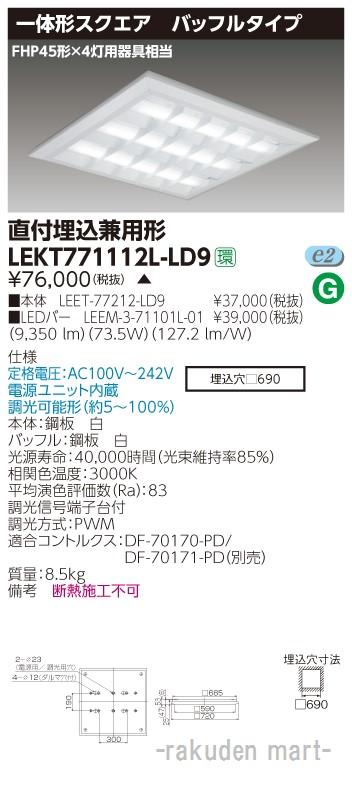(送料無料)東芝ライテック LEKT771112L-LD9 TENQOOスクエア直埋□720BF