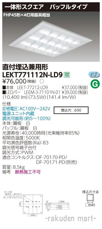 (送料無料)東芝ライテック LEKT771112N-LD9 TENQOOスクエア直埋□720BF