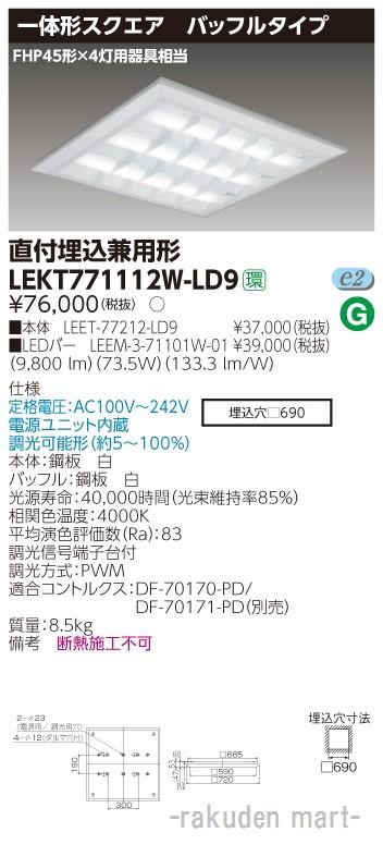 (送料無料)東芝ライテック LEKT771112W-LD9 TENQOOスクエア直埋□720BF