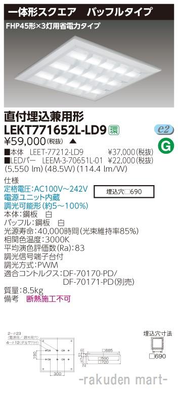 (キャッシュレス5%還元)(送料無料)東芝ライテック LEKT771652L-LD9 TENQOOスクエア直埋□720BF