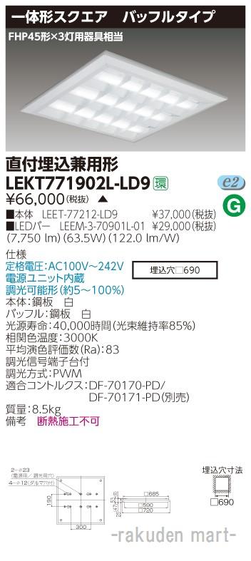(送料無料)東芝ライテック LEKT771902L-LD9 TENQOOスクエア直埋□720BF