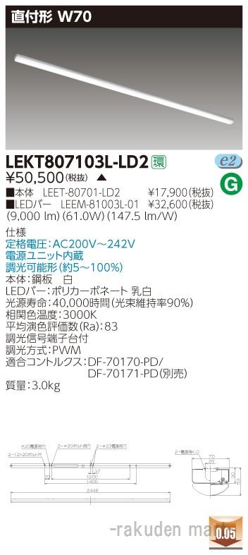 (キャッシュレス5%還元)(送料無料)東芝ライテック LEKT807103L-LD2 TENQOO直付110形W70調光