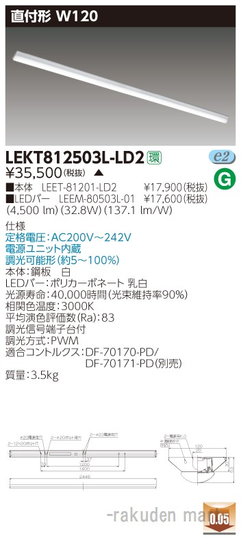 (キャッシュレス5%還元)(送料無料)東芝ライテック LEKT812503L-LD2 TENQOO直付110形W120調光
