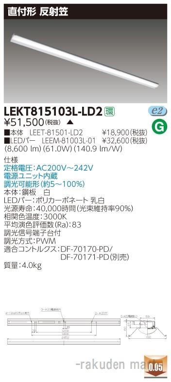 (キャッシュレス5%還元)(送料無料)東芝ライテック LEKT815103L-LD2 TENQOO直付110形反射笠調光