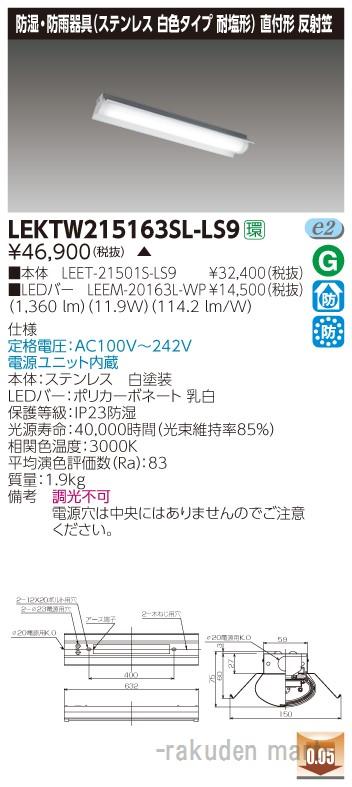 (キャッシュレス5%還元)(送料無料)東芝ライテック LEKTW215163SL-LS9 TENQOO直付20形反射笠SUS