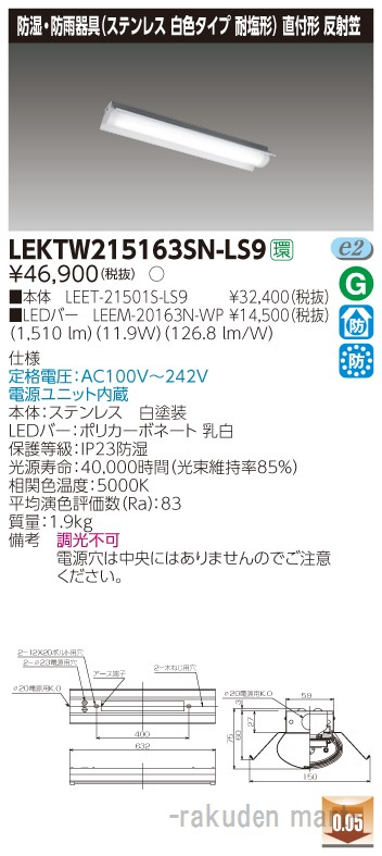 (キャッシュレス5%還元)(送料無料)東芝ライテック LEKTW215163SN-LS9 TENQOO直付20形反射笠SUS