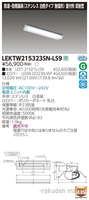 (送料無料)東芝ライテック LEKTW215323SN-LS9 TENQOO直付20形反射笠SUS