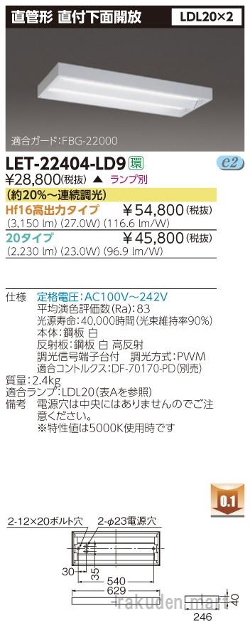 (キャッシュレス5%還元)(送料無料)東芝ライテック LET-22404-LD9 直管ランプシステム箱形2灯
