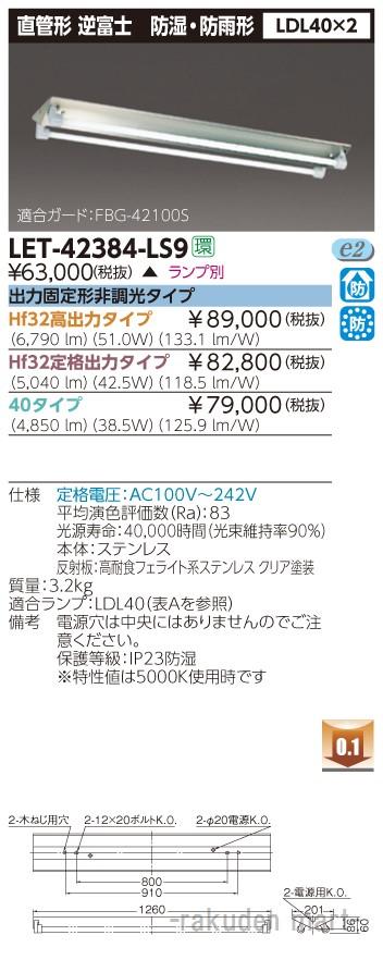 (送料無料)東芝ライテック LET-42384-LS9 直管ランプシステムV形防水2灯SUS