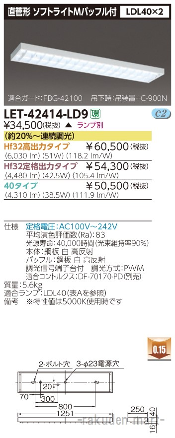 (キャッシュレス5%還元)(送料無料)東芝ライテック LET-42414-LD9 直管ランプシステム箱形2灯 BF付
