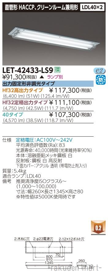(キャッシュレス5%還元)(送料無料)東芝ライテック LET-42433-LS9 直管ランプシステム直付2灯