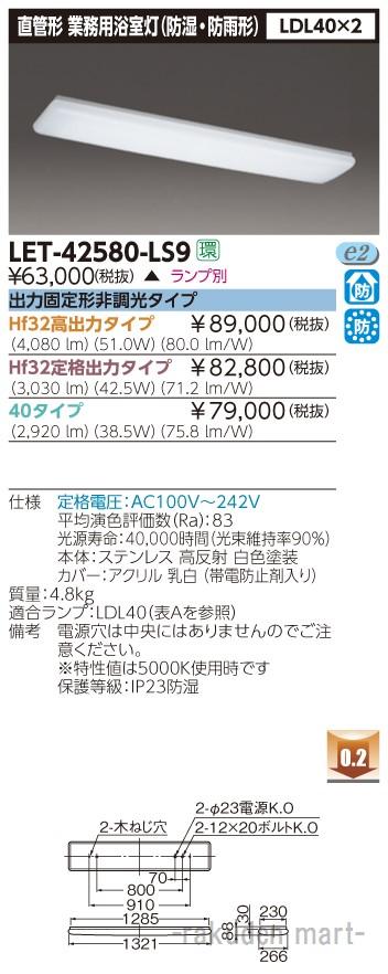 (送料無料)東芝ライテック LET-42580-LS9 直管ランプシステム防湿防雨乳白カバー