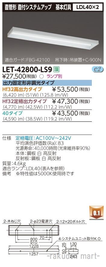 (キャッシュレス5%還元)(送料無料)東芝ライテック LET-42800-LS9 直管ランプシステム直付システムアップ