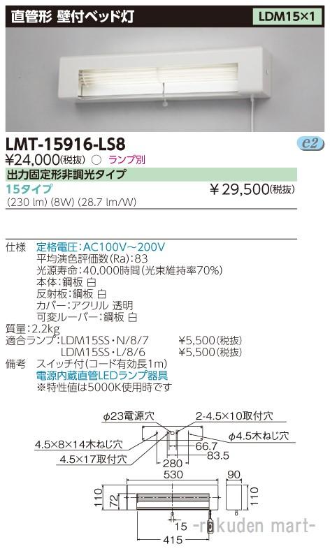 (キャッシュレス5%還元)(送料無料)東芝ライテック LMT-15916-LS8 LED器具15タイプベッド灯
