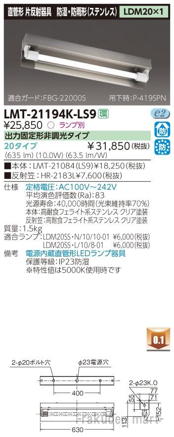(キャッシュレス5%還元)(送料無料)東芝ライテック LMT-21194K-LS9 LED器具防水片反射1灯SUS
