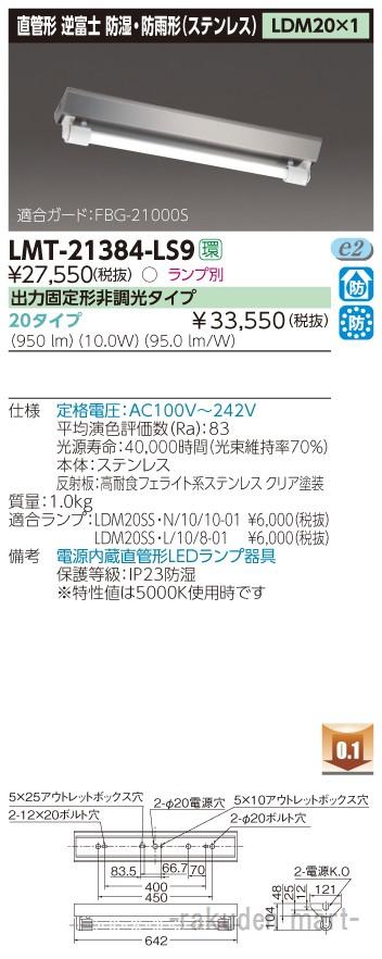 (キャッシュレス5%還元)(送料無料)東芝ライテック LMT-21384-LS9 LED器具防水逆富士1灯SUS