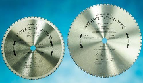 ハウスビーエム ハウスBM US-355H ハイパーユニバース7000 サーメットチップソー 高速切断機用