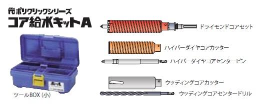 ミヤナガ A38R コア給水キット (SDSシャンクキット)