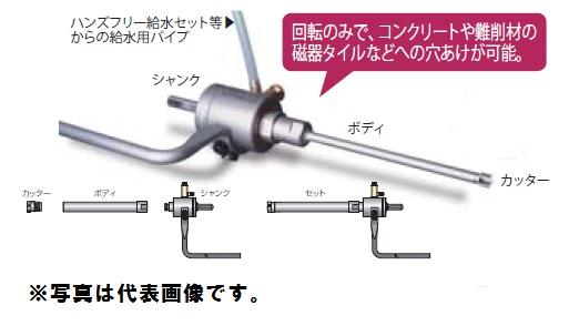 (キャッシュレス5%還元)ミヤナガ DM10550BST ミストダイヤドリル ネジタイプ セット