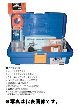 (キャッシュレス5%還元)ミヤナガ DMA190BOX ミストダイヤドリル ワンタッチタイプ BOXキット