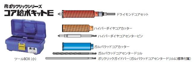 (キャッシュレス5%還元)ミヤナガ E35R コア給水キット (SDSシャンクキット)