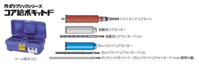 ミヤナガ F35R コア給水キット (SDSシャンクキット)