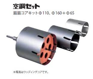 ミヤナガ GW1 空調セット