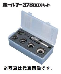 ミヤナガ PC378BOX1R ホールソー378BOXキット SDSシャンク