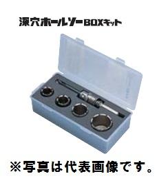 (キャッシュレス5%還元)ミヤナガ PCFBOX3R 深穴ホールソー BOXキット SDSシャンク