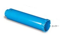 (キャッシュレス5%還元)ミヤナガ PCGW70C ガルバウッドコアドリル カッター 70×130