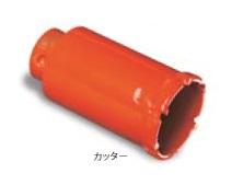 ミヤナガ PCH75C ハイブリットコアドリル カッター 75mm