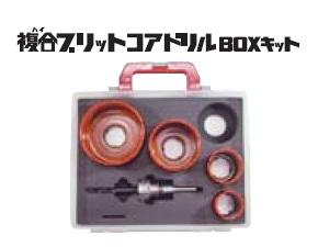 ◆税込5,400円以上のお買上げで送料無料!商品は全て新品未開封品です。◆ (キャッシュレス5%還元)ミヤナガ PCHBOX2R ハイブリットコアドリル 排水BOXキット2 SDSシャンク
