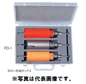 ◆税込5,400円以上のお買上げで送料無料!商品は全て新品未開封品です。◆ (キャッシュレス5%還元)ミヤナガ PD1-80 コア3兄弟BOXキット