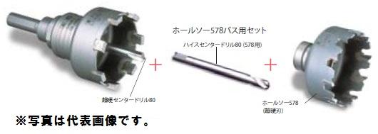 (キャッシュレス5%還元)ミヤナガ SL578DST050R エスロック578バス用SDSプラスセット 50mm