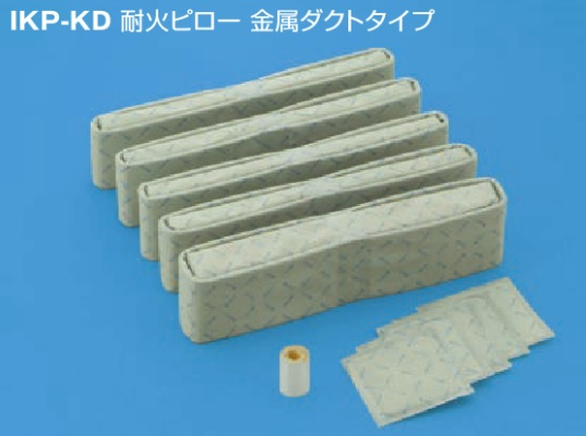 (最大450円OFFクーポン有)ジャッピー JAPPY IKP-KD-4020 耐火ピロー金属ダクトタイプ