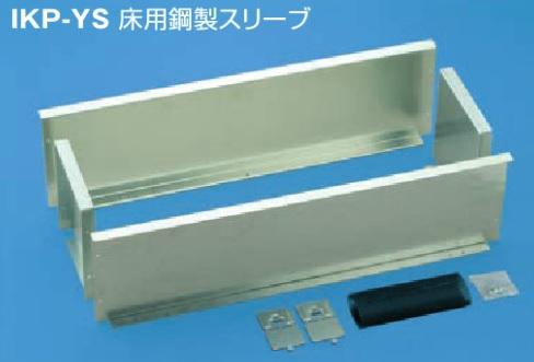 (キャッシュレス5%還元)ジャッピー JAPPY IKP-YS-12020 床用鋼製スリーブ