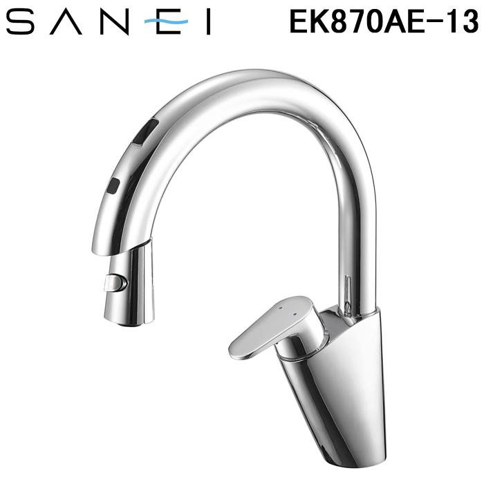 (キャッシュレス5%還元)三栄水栓 SANEI EK870E-13 シングル混合栓(センサー式) キッチン用