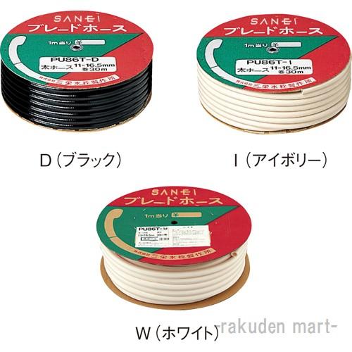 (キャッシュレス5%還元)三栄水栓 SANEI PU86T-W ブレードホース バスルーム用