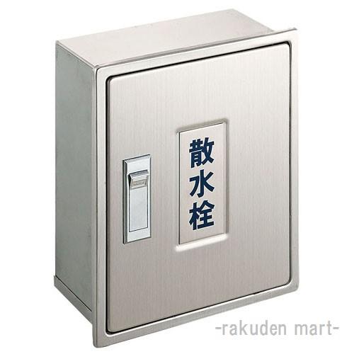 (キャッシュレス5%還元)三栄水栓 SANEI R81-1-235X190 散水栓ボックス(壁面用)
