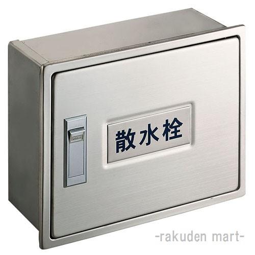 (キャッシュレス5%還元)三栄水栓 SANEI R81-3-190X235 散水栓ボックス(壁面用)