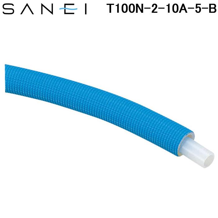 (キャッシュレス5%還元)三栄水栓 SANEI T100N-2-10A-5-B 保温材付架橋ポリエチレン管