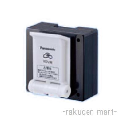(キャッシュレス5%還元)パナソニック WK39015K (5個セット) EV・PHEV充電用 接地コンセント