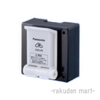 (キャッシュレス5%還元)パナソニック WK39115K (5個セット) EV・PHEV充電用 15A・20A兼用接地コンセント