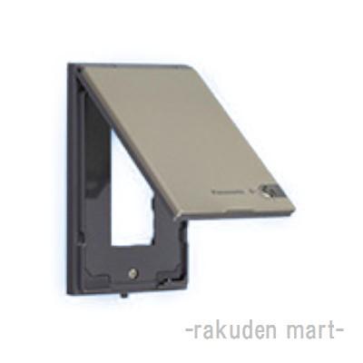 (キャッシュレス5%還元)パナソニック WTF7983Q (5個セット) コスモシリーズワイド21 防雨薄型コンセントガードプレート