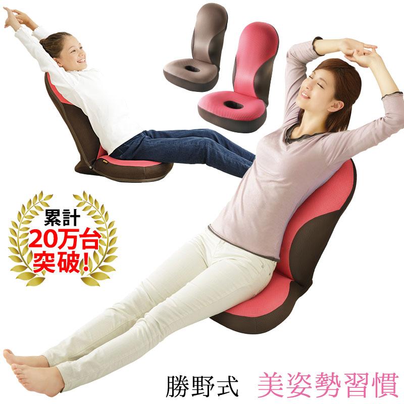 腰痛 座椅子 [勝野式 美姿勢習慣] 骨盤 矯正 補正 補整 姿勢 座骨神経痛 猫背 猫背矯正 姿勢矯正 骨盤矯正 子供 勉強 クッション イス いす 肩こり 日本文化センター