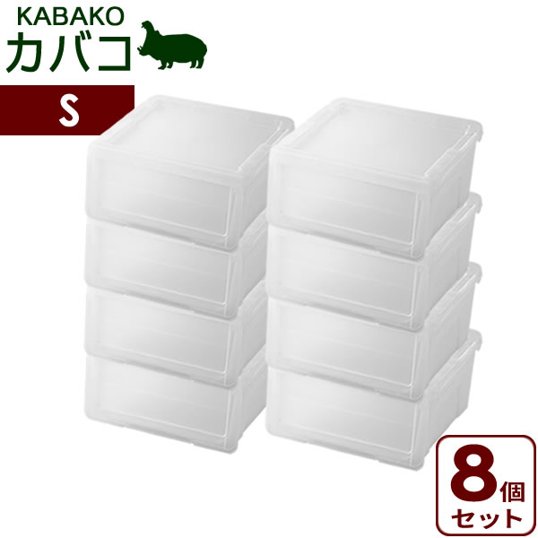 カバコ 収納ボックス ( Sサイズ ) クリア お買い得8個セット 天馬 プロフィックス ( プラスチック フタ付き 衣装ケース おもちゃ収納 )