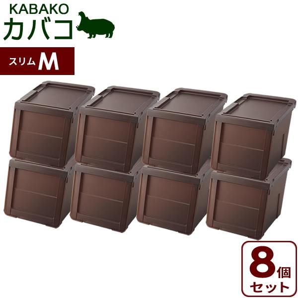 カバコ 収納ボックス ( スリムMサイズ ) クリアブラウン お買い得8個セット 天馬 プロフィックス ( プラスチック フタ付き 衣装ケース おもちゃ収納 )