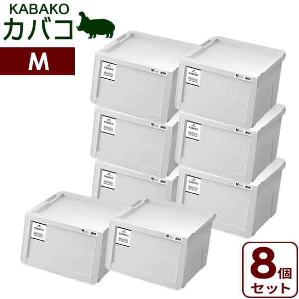 天馬 プロフィックス カバコ 収納ボックス ( Mサイズ ) ホワイト(W) お買い得8個セット