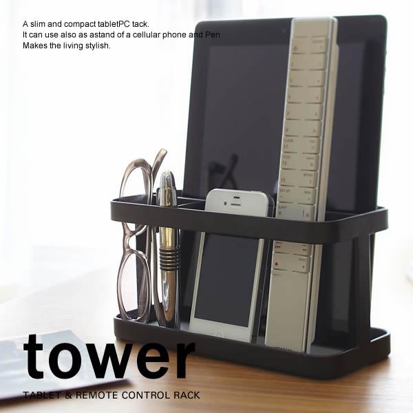 シンプル モダンなデスク周り収納 高い素材 オンラインショップ 山崎実業 タブレット収納 tower タワー タブレットリモコンラック 7304 ブラック リモコンラック リビング収納小物 スマホ
